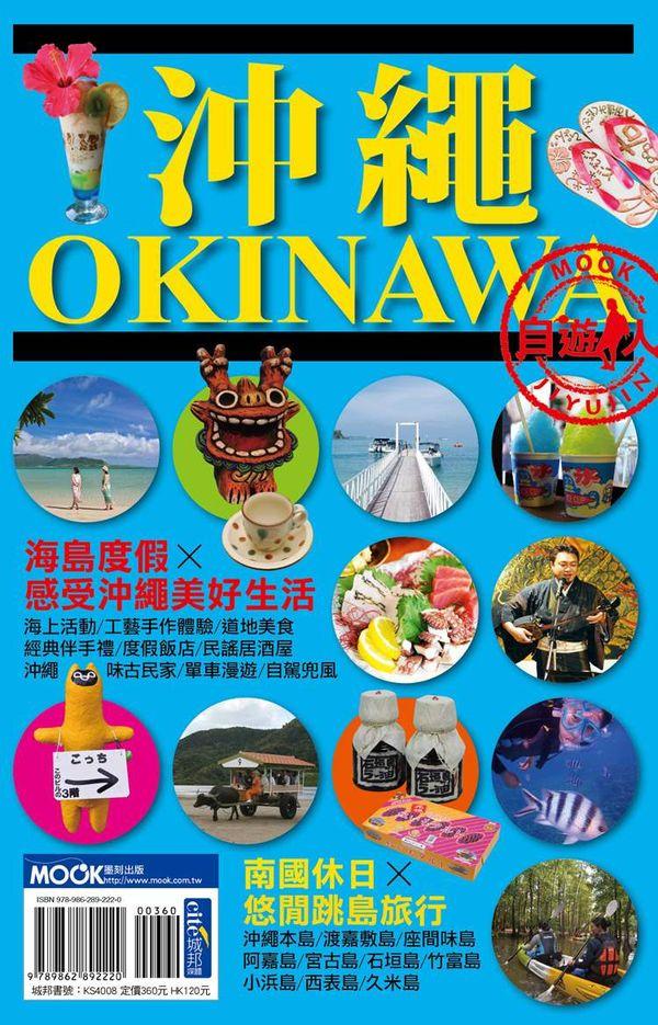 沖繩自遊人