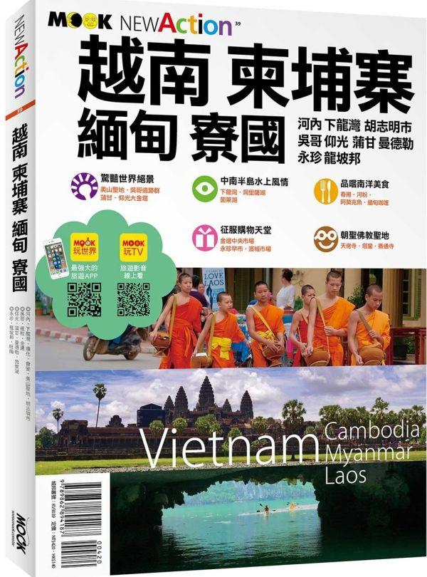 越南.柬埔寨.緬甸.寮國