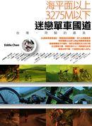海平面以上,3275M以下,迷戀單車國道~台灣,用騎的最美