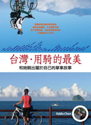 台灣‧用騎的最美~和她騎出屬於自己的單車故事