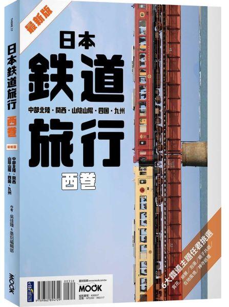 日本鐵道旅行 西卷:中部北陸‧關西‧山陰山陽‧四國‧九州