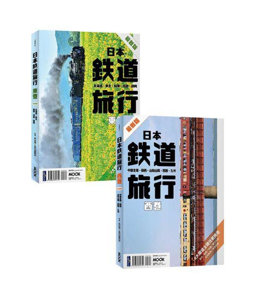 日本鐵道旅行 東西卷(2冊)