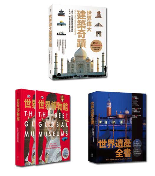 全球最具魅力的旅遊景點套書