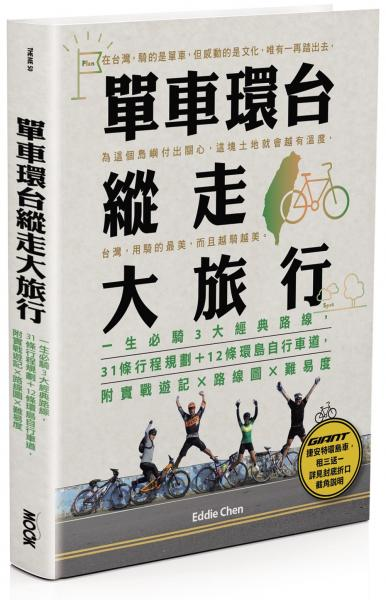 單車環台縱走大旅行:一生必騎3大經典路線,31條行程規劃+12條環島自行車道,附實戰遊記x路線圖x難易度
