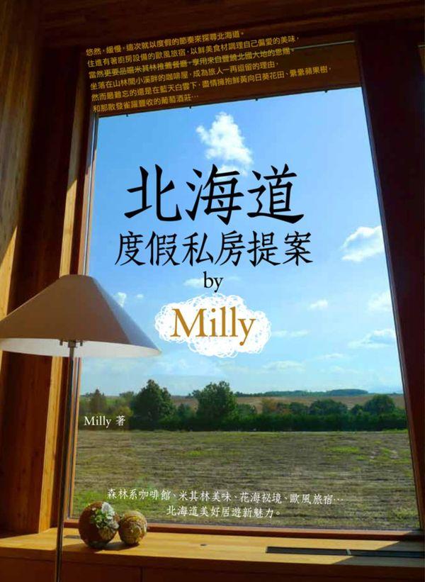 北海道度假私房提案 by Milly