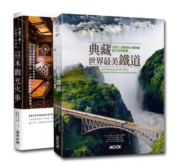 世界特色鐵道套書(2冊)