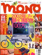 mono玩物誌