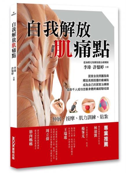 自我解放肌痛點:痠痛檢測、伸展、按摩、肌力訓練
