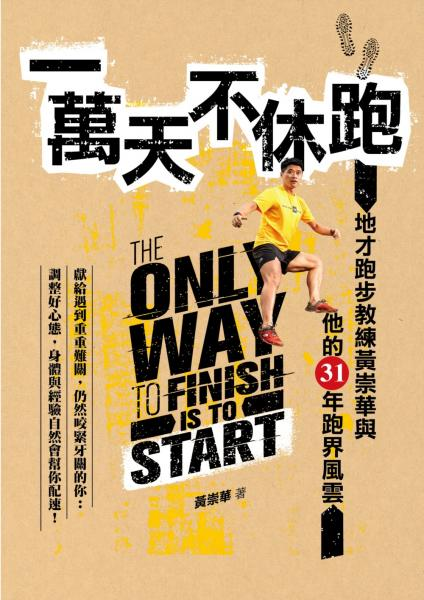 一萬天不休跑: 地才跑步教練黃崇華與他的31年跑界風雲
