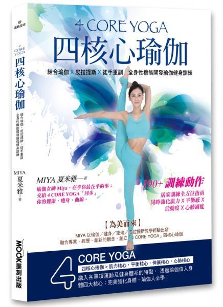 4 CORE YOGA四核心瑜伽