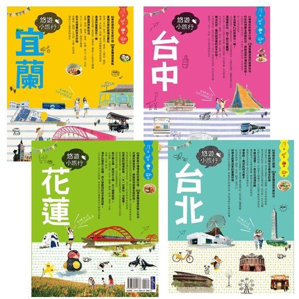 台灣悠遊小旅行1(共4冊)