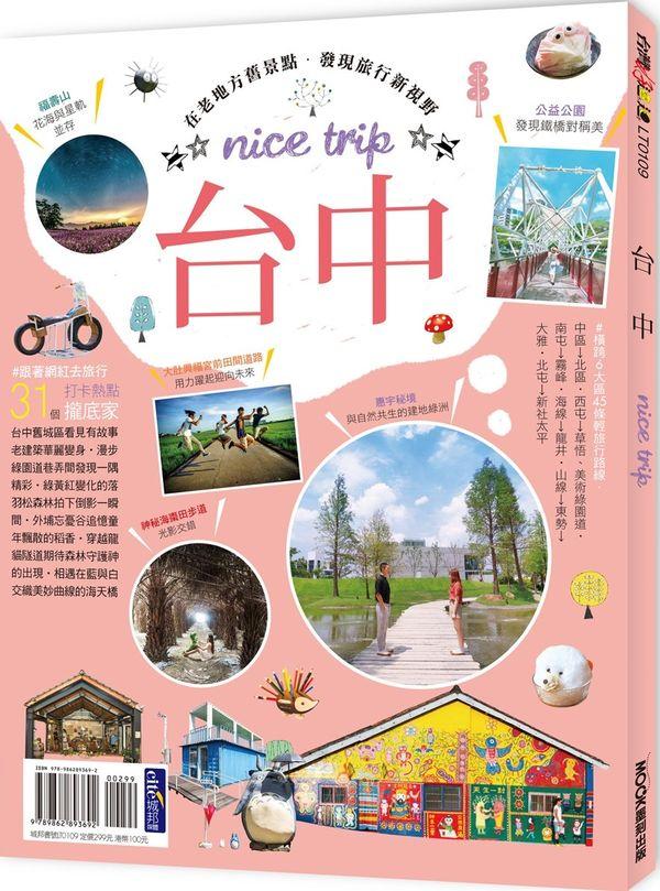 台中nice trip