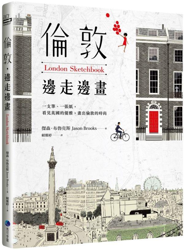 倫敦,邊走邊畫