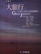 大旅行-七位名家七段冒險歷程