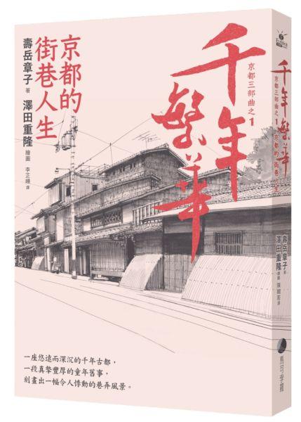 千年繁華:京都的街巷人生(十六周年暢銷回歸)