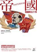 帝國:俄羅斯五十年