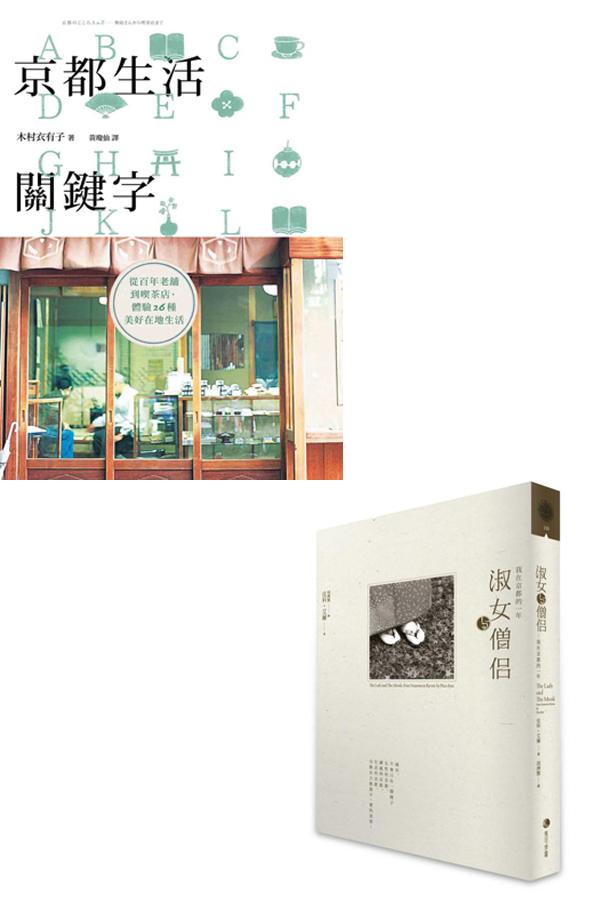 京都在地生活(2冊)