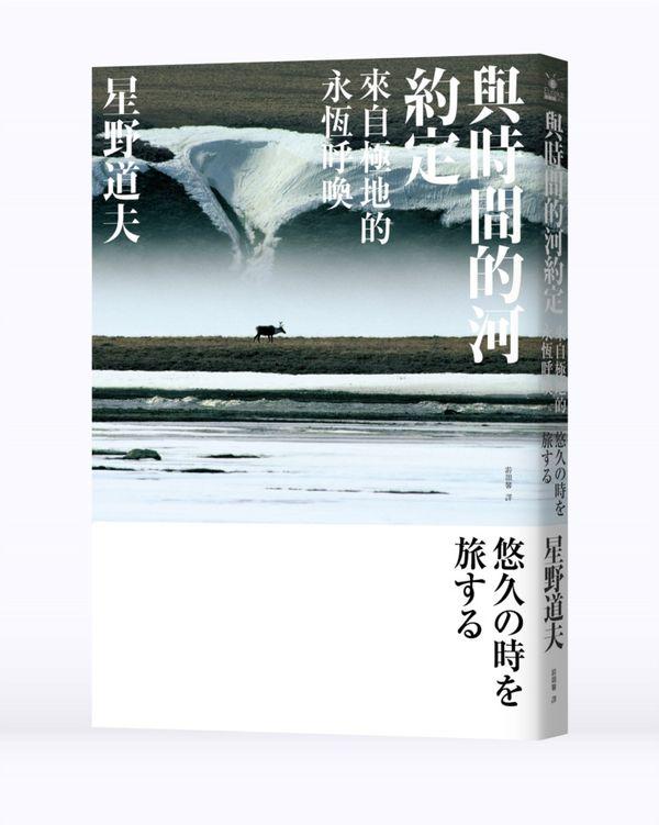 與時間的河約定:來自極地的永恆呼喚