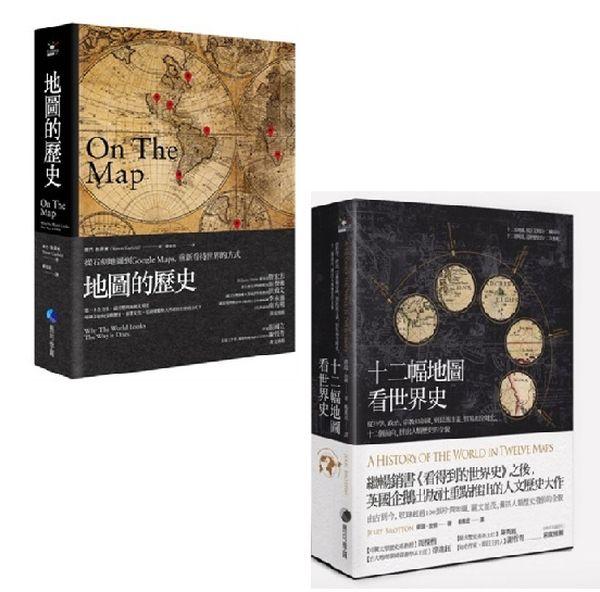 從地圖看歷史套書(2冊)
