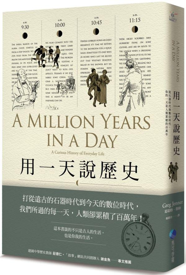 用一天說歷史:從石器時代到數位時代,你的一天是人類累積的百萬年