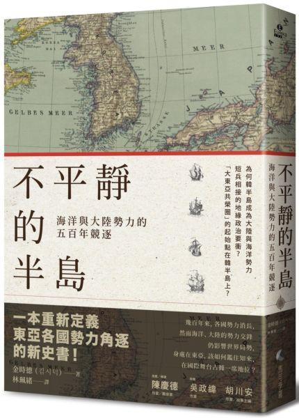 不平靜的半島:海洋與大陸勢力的五百年競逐