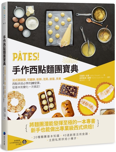手作西點麵團寶典:法式甜甜圈、可麗餅、鬆餅、泡芙、披薩、貝果,西點烘焙必學的20堂課,從基本到變化一次搞定!