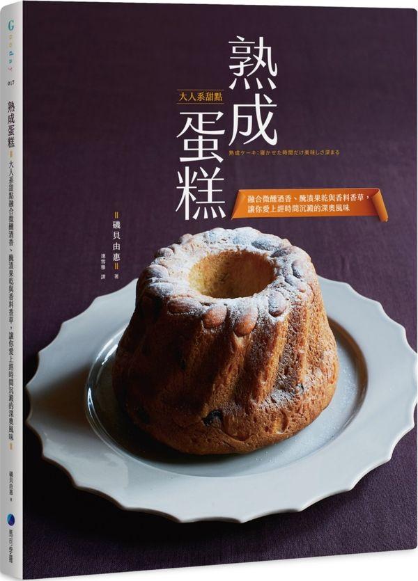 熟成蛋糕:大人系甜點融合微醺酒香、醃漬果乾與香料香草,讓你愛上經時間沉澱的深奧風味