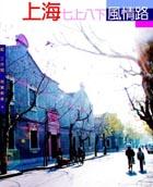 上海七上八下風情路
