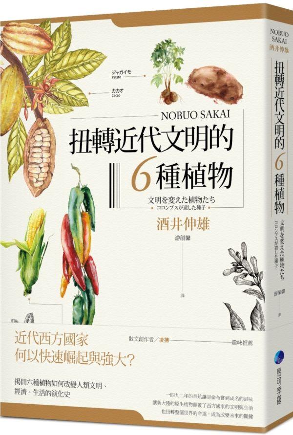 扭轉近代文明的六種植物