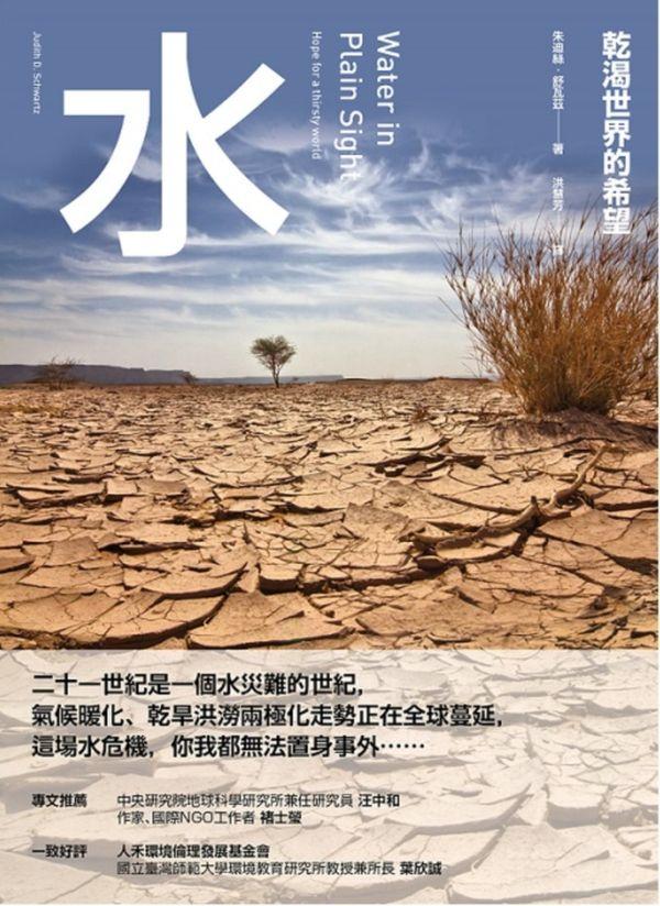 水:乾渴世界的希望