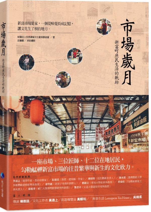 市場歲月:新富町庶民生活的軌跡(首刷限量送1935 X 2018年 艋舺市街對照圖)