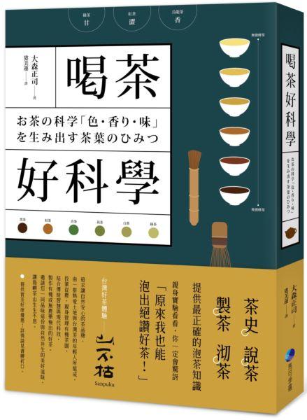 喝茶好科學:專研50年「茶博士」,從如何分辨茶葉到解構茶的色‧香‧味,提供最正確的泡茶知識!