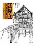 法隆寺:世界最古老的木造建築