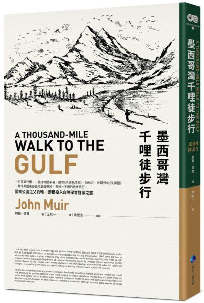 墨西哥灣千哩徒步行(平裝本經典回歸):國家公園之父約翰‧謬爾投入自然保育啟蒙之旅