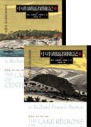 中非湖區探險記(上下套書)