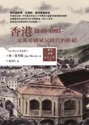 香港:大英帝國殖民時代的終結