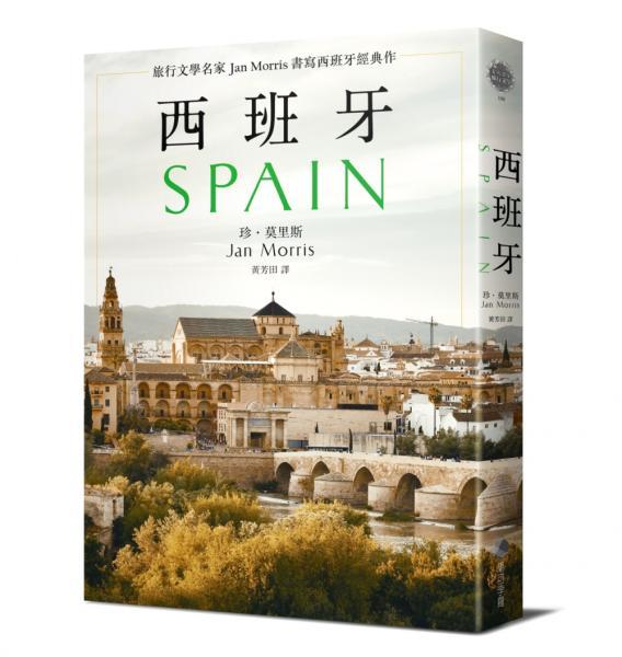 西班牙(2021年新版):旅行文學名家Jan Morris書寫西班牙經典作