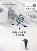 凍:挑戰人生極限的生命紀錄