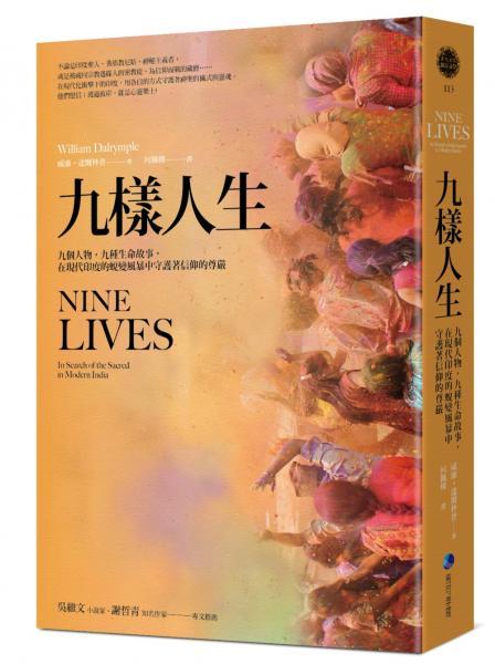 九樣人生(2021年新版):九個人物,九種生命故事,在現代印度的蛻變風暴中守護著信仰的尊嚴