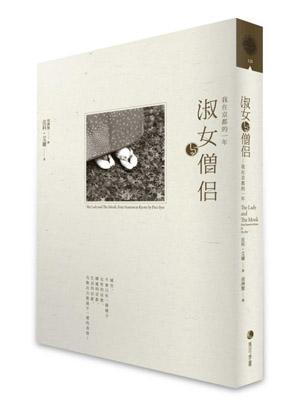 淑女與僧侶:我在京都的一年