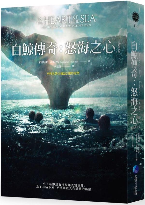白鯨傳奇:怒海之心(電影書衣版)