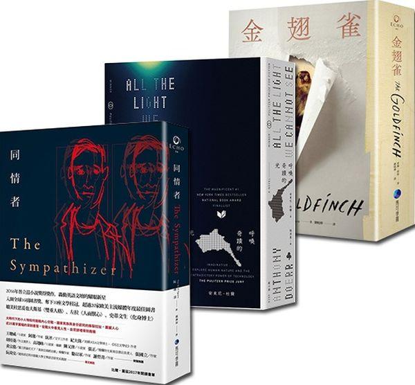 普立茲小說特選集(3冊)