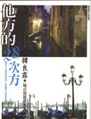 他方的28次方:韓良露的城市漫遊辭典