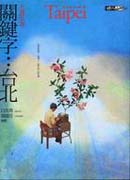 關鍵字:台北