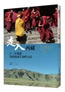 走入西藏:13年導遊找到祝福生命的力量