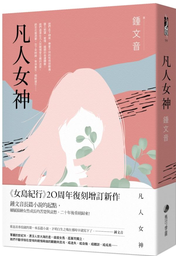 凡人女神(二十周年復刻增訂新作)