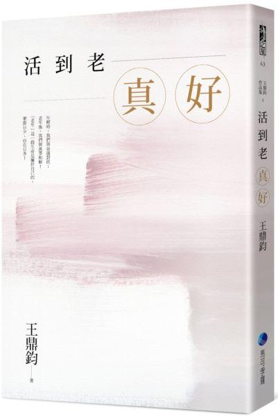 活到老,真好:王鼎鈞經典作全新增訂珍藏版