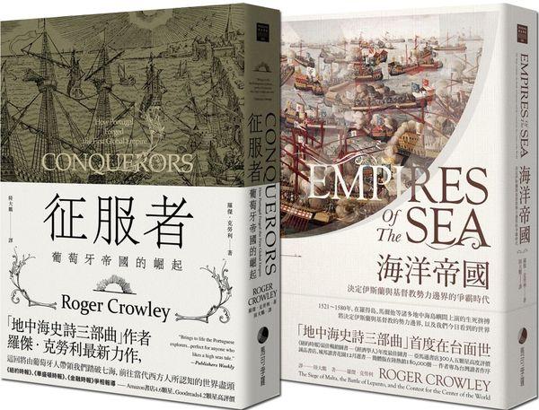 征服者+海洋帝國(2冊)