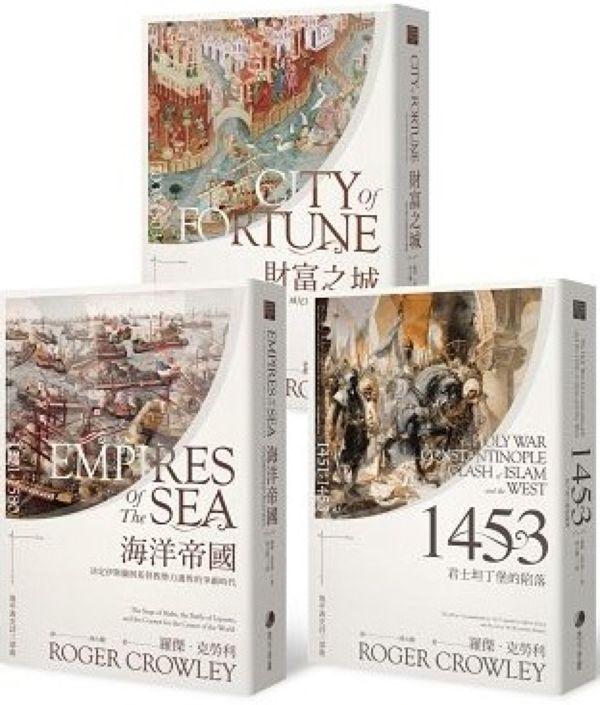 地中海史詩三部曲套組:《海洋帝國》、《1453》、《財富之城》