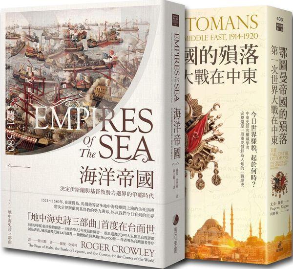 帝國時代精選套書(2冊)